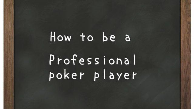 日本人がプロポーカープレイヤーになる方法