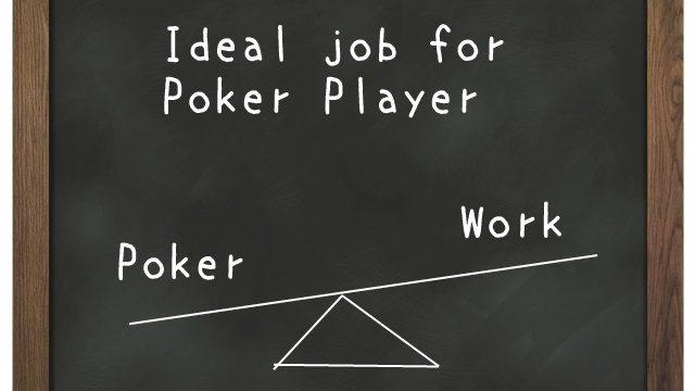 ポーカープレイヤーにおすすめの仕事